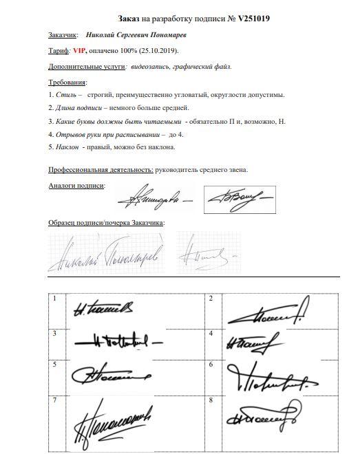 Разработка личной подписи онлайн Самара